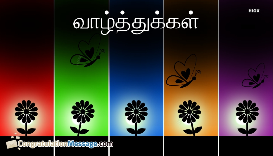 Congratulations For Tamil Image