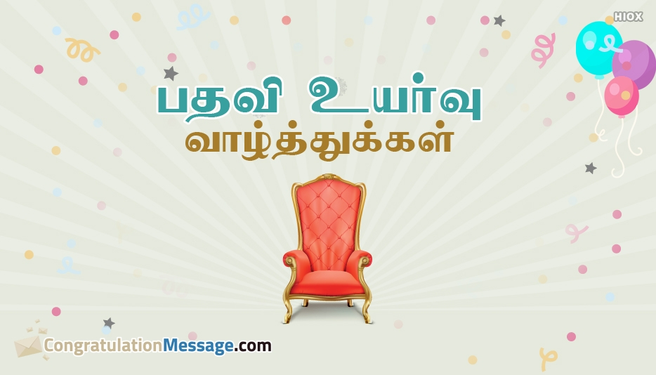 Congratulation Messages for Tamil